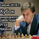 III Кубок Международного гроссмейстера Сергея Карякина по шахматам.