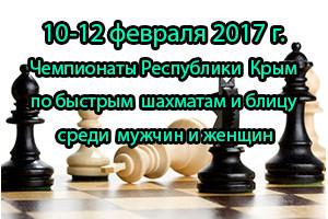 Чемпионаты Республики Крым по быстрым шахматам и блицу среди мужчин и женщин.