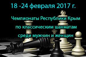 Чемпионаты Республики Крым по классическим шахматам среди мужчин и женщин.