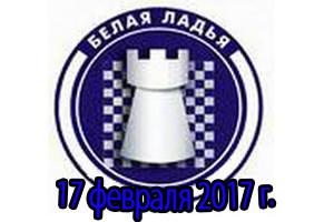 Городской турнир по шахматам среди школьных команд «Белая ладья».