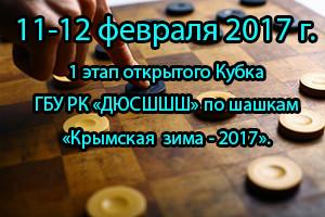 1 этап открытого Кубка ГБУ РК «ДЮСШШШ» по шашкам – «Крымская  зима — 2017».