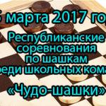 Республиканские соревнования по шашкам среди школьных команд «Чудо-шашки».